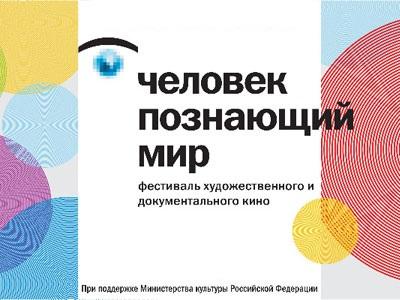 В октябре в Крыму пройдет фестиваль документального кино