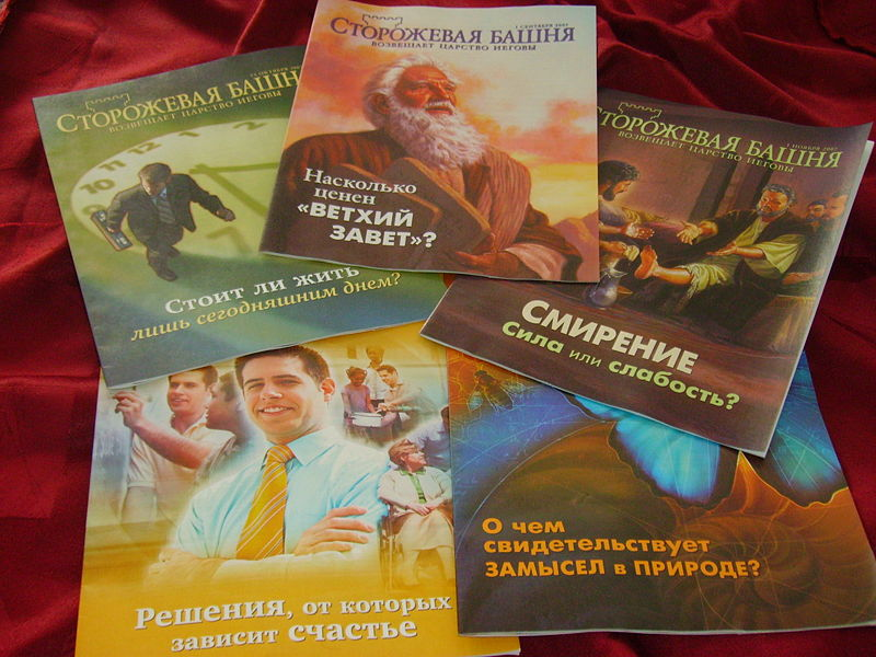 В Симферополе оштрафовали «Свидетелей Иеговы»