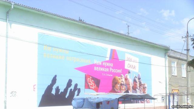 Напротив здания прокуратуры в Джанкое повесили плакат с элементами нацистской символики