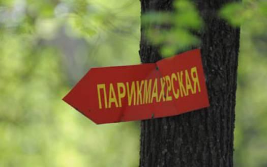 В Ялте началась борьба с нелегальной рекламой