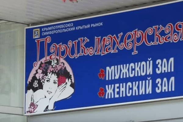 В Симферополе хозяйка парикмахерской запрещает сотрудникам говорить на крымскотатарском языке