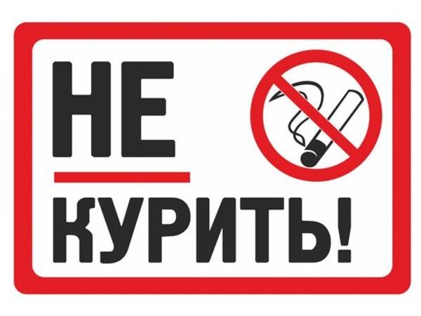 Ялтинские власти намерены запретить курение на набережной