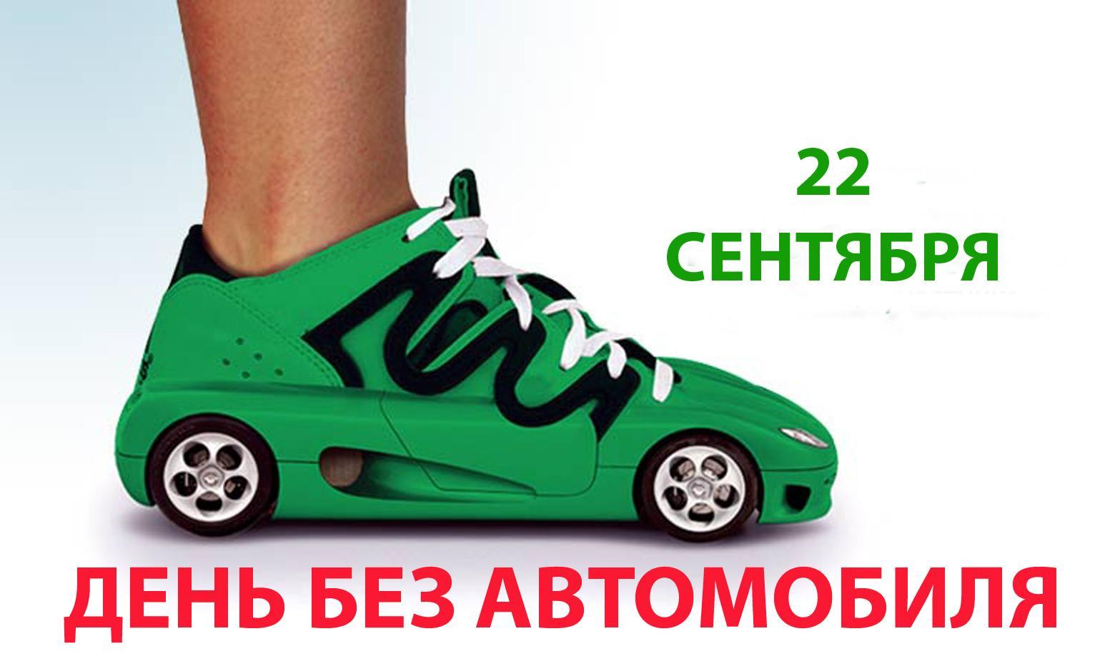 Крымчанам предлагают провести один день без автомобиля