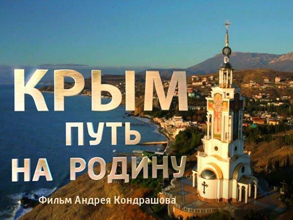 «Крым. Путь на Родину» покажут в швейцарском городке