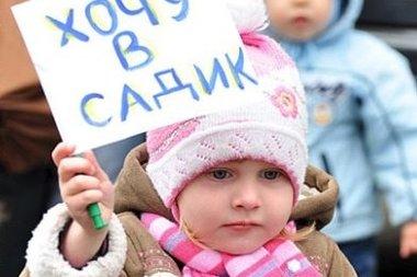 В Крыму предложили еще один метод борьбы с очередями в детские сады
