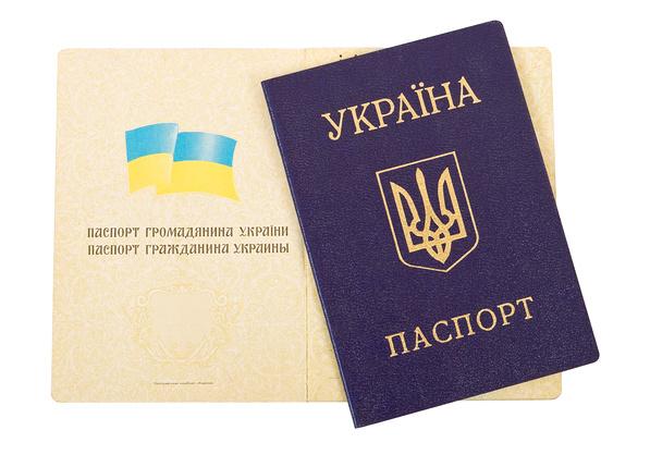 Жители Украины подделали паспорта, чтобы получить российское гражданство