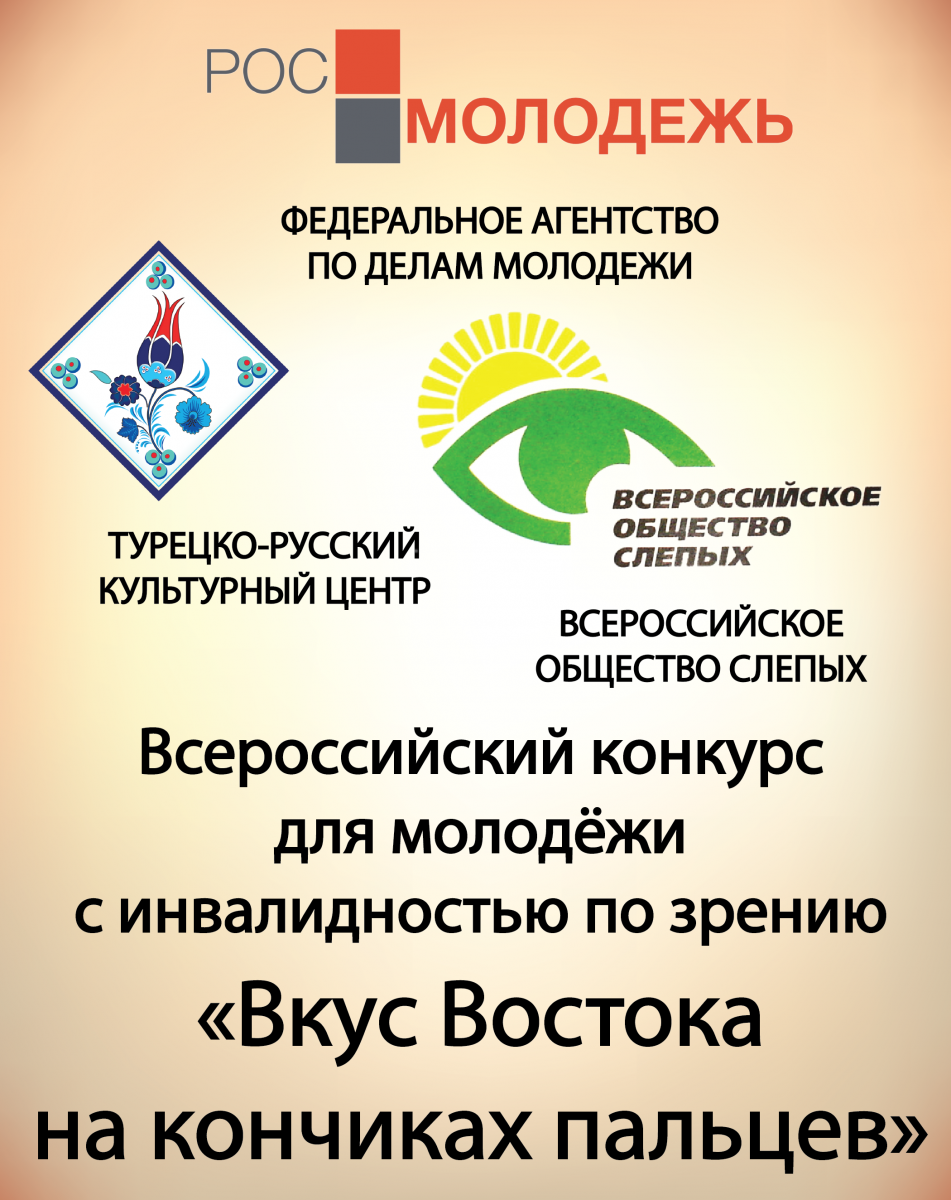 Житель Крыма прошел в финал кулинарного конкурса