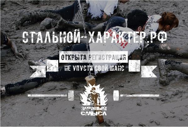 В Крыму в конце сентября пройдет забег «Стальной характер»
