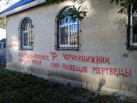 В Симферополе вандалы разрисовали стену церкви