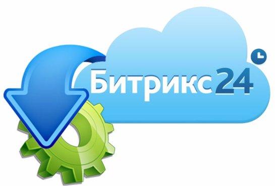Интеграция Битрикс24: попробуйте бесплатно и оцените преимущества