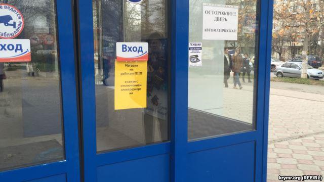В Севастополе продолжают закрываться магазины и кафе из-за отсутствия света