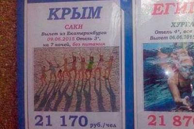 Россияне не смогут обменять египетские туры на поездку в Крым