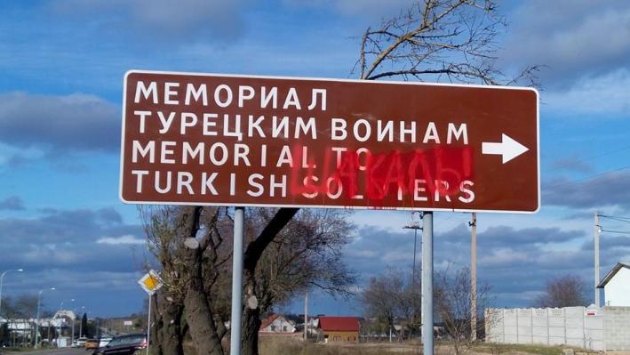 В Севастополе вандалы испортили указатель к турецкому мемориальному комплексу