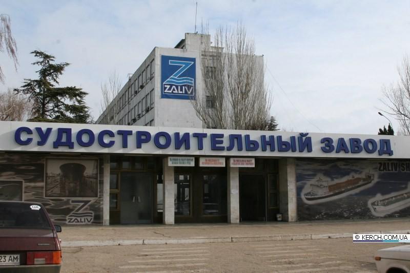 В Крыму заработал завод «Залив»