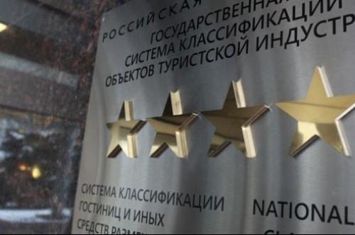 В Крыму заработала первая аттестованная организация по присвоению квалификации средствам размещения