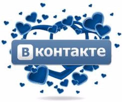 Накрутка лайков Вконтакте: быстро и эффективно