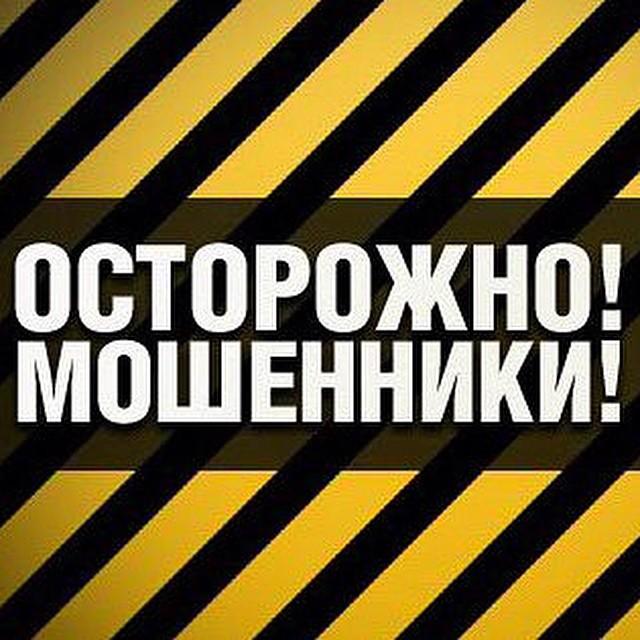 Крымчан вновь обманывают телефонные мошенники