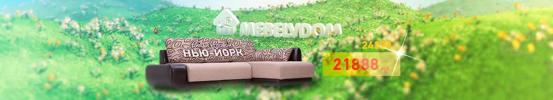 Шкафы от интернет магазина Мебельвдом.ру
