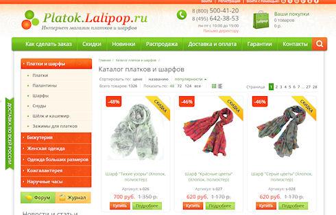 Интернет-магазин платков, шарфов и модной одежды