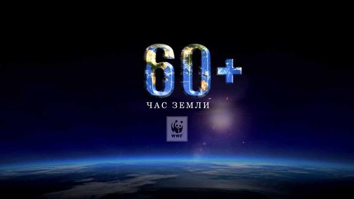 Жителям Крыма предлагают принять участие в акции «Час Земли»
