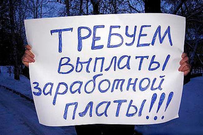 В Симферополе сотрудники одного из предприятий уже практически год не получали заработную плату