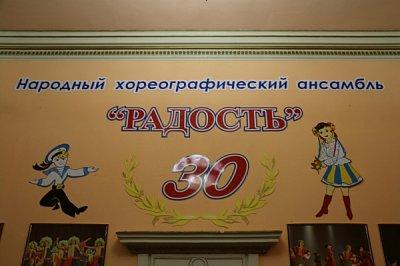 В Севастополе займутся развитием местного ансамбля «Радость»