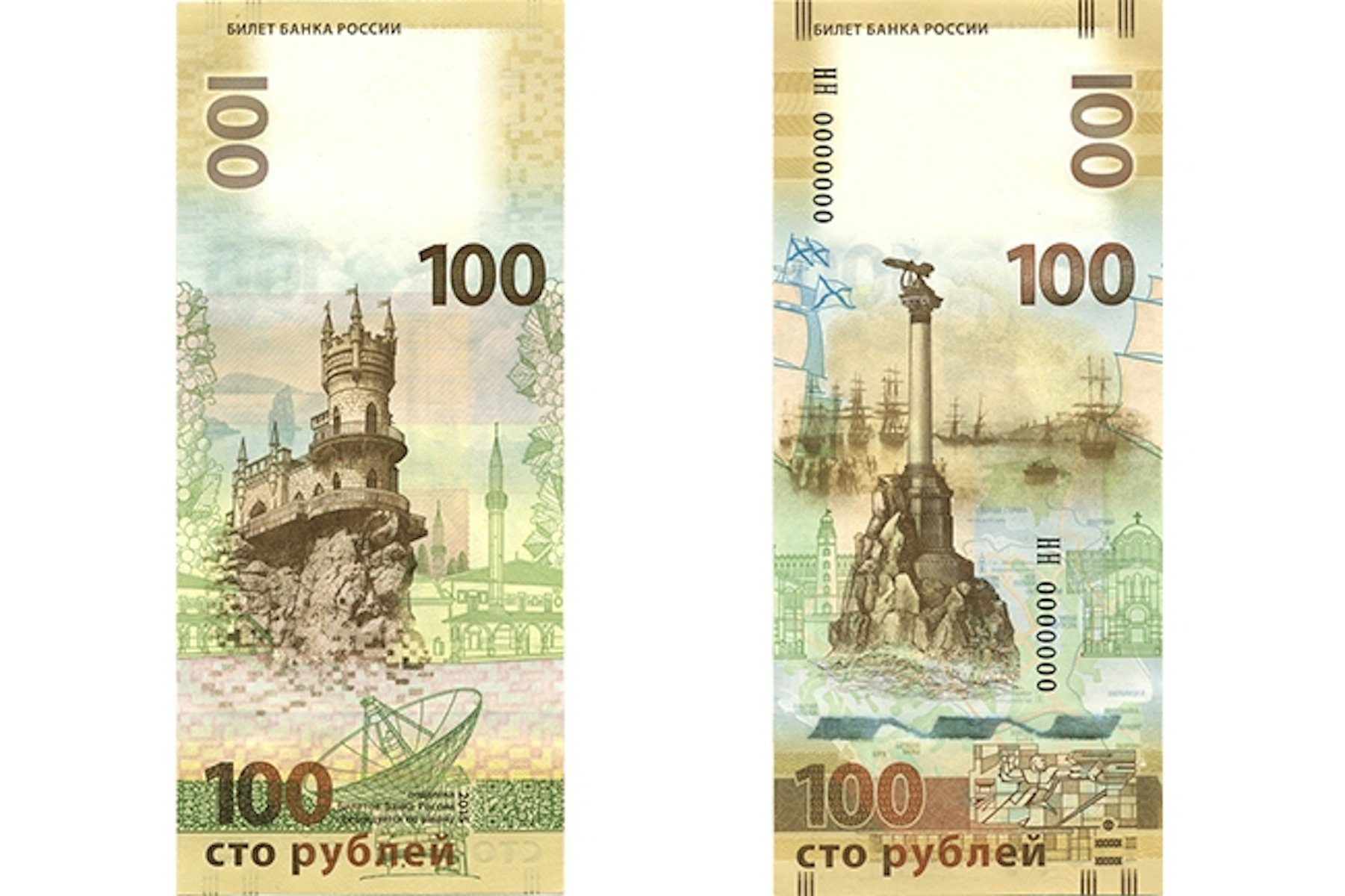 Россиянину  не удалось расплатиться в кафе юбилейными купюрами с Крымом