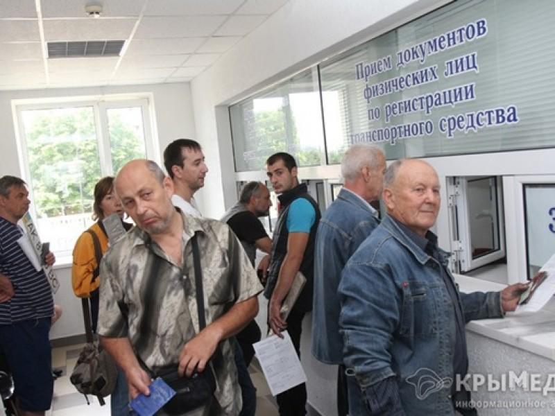 Симферопольские МРЭО начали работать круглосуточно