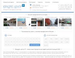 Купить или арендовать юридический адрес в Москве с дальнейшим обслуживанием