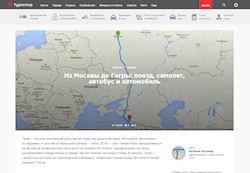 Интернет ресурс, обладающий самой разной полезной информацией для туристов