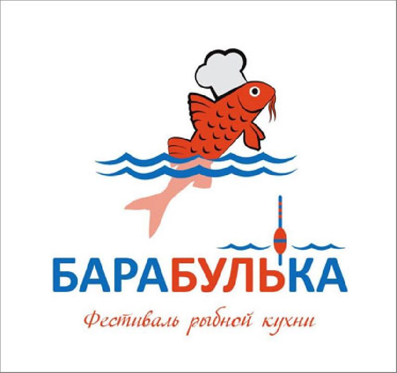 Знаменитый рыбный фестиваль в этом году пройдет на новом месте