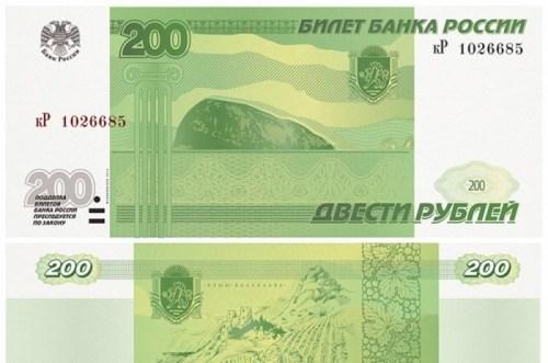 Крымские власти не хотят, чтобы Крым изображали на 200 рублевой купюре