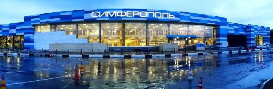 В Симферопольском аэропорту задержали мужчину, находящегося в федеральном розыске