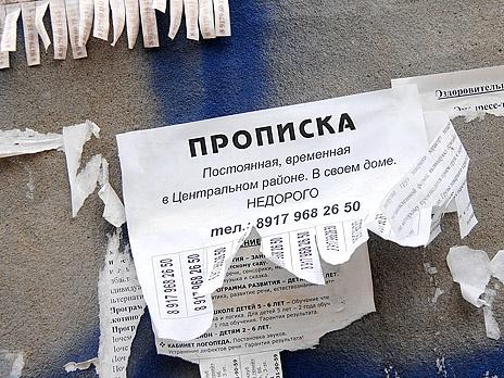 В Крыму уголовная ответственность грозит двум местным жителям, которые фиктивно прописывали иностранцев