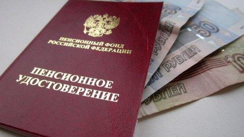 В Крыму разработан механизм начисления пенсий муниципальным служащим
