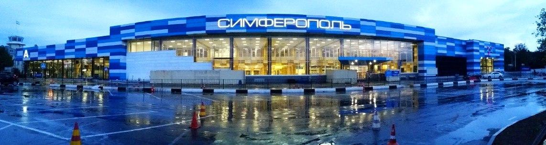 Симферопольский аэропорт намерен принимать до 200 рейсов в сутки