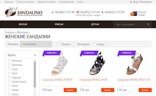 Итальянские женские сандалии по украинским ценам
