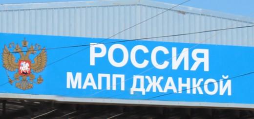 В Крым не пустили вооруженного украинца