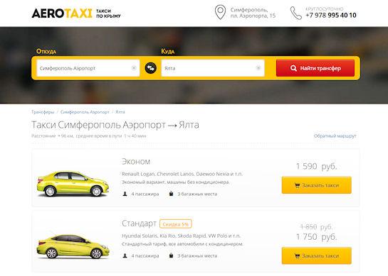 Качественный современный и экономный сервис такси