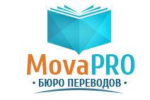 Mova Pro - лучший перевод текстов по низкой стоимости