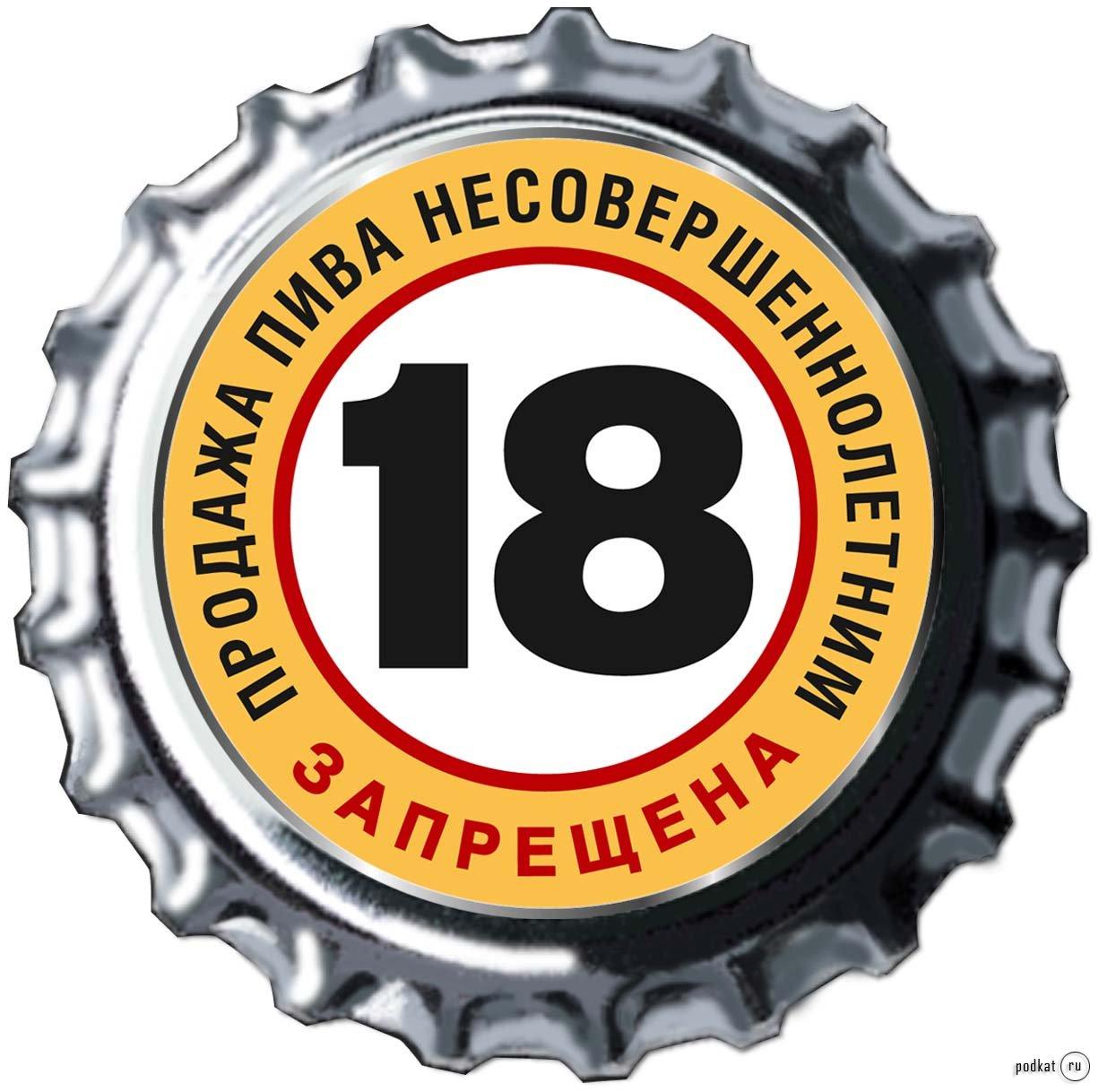 Симферопольского «Козла» подозревают в продаже пива несовершеннолетним