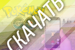 Pokemon Go на Андроид