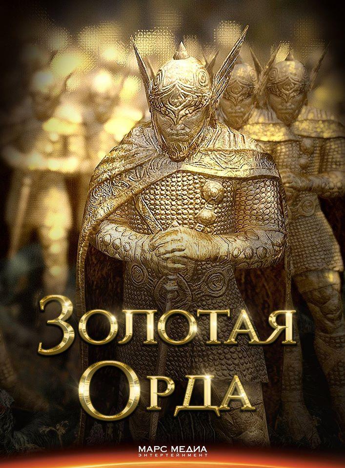 В Крыму не могут подобрать актера на роль хана «Золотой Орды»