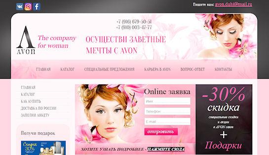 Работа в компании Эйвон – успешный бизнес в индустрии красоты