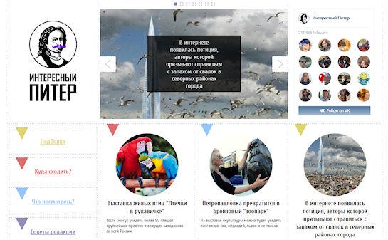 Сайт о самом красивом городе России