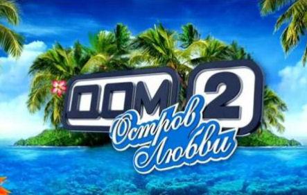 Новый сезон «Дом-2»  Остров любви онлайн