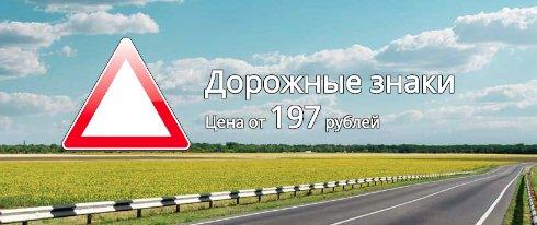 Металлические и резиновые колесоотбойники в России: изготовление дорожных знаков на заказ