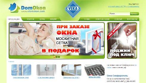 Пластиковые окна и балконы в Крыму: выгодные цены