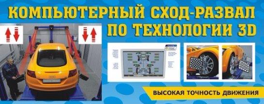 Услуги развал-схождения колес со скидками и гарантией в Минске