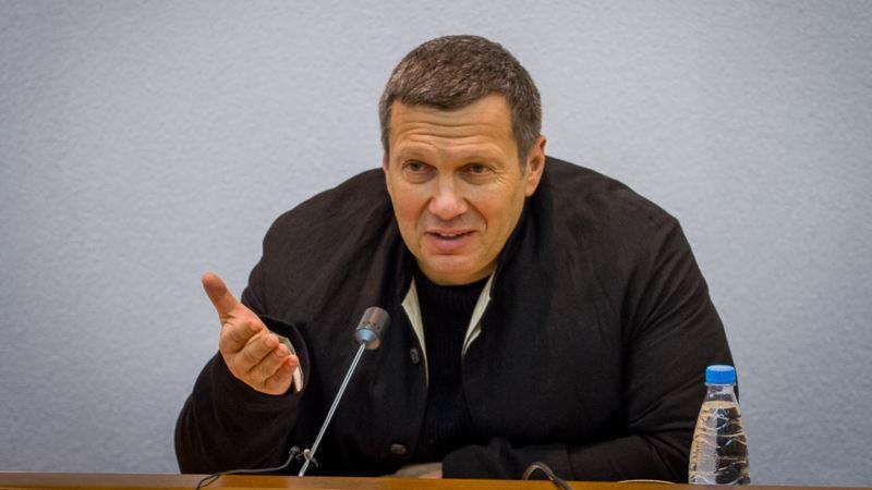 Россия: Навальный рассказал о недвижимости прокремлевского ведущего Соловьева